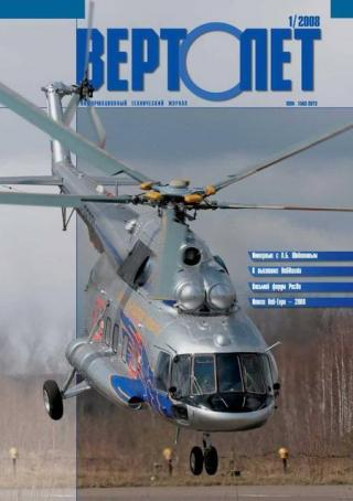 Вертолёт, 2008 №01