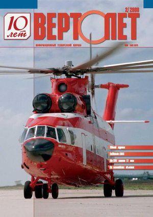 Вертолёт, 2008 №2