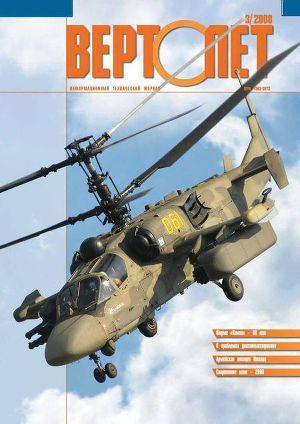Вертолёт, 2008 №3