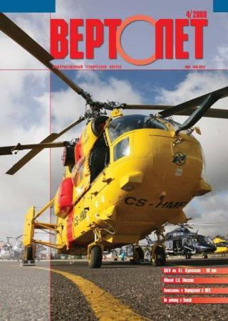Вертолёт, 2008 №4