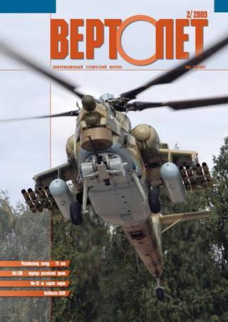 Вертолёт, 2009 №02