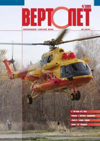 Вертолёт, 2009 №04