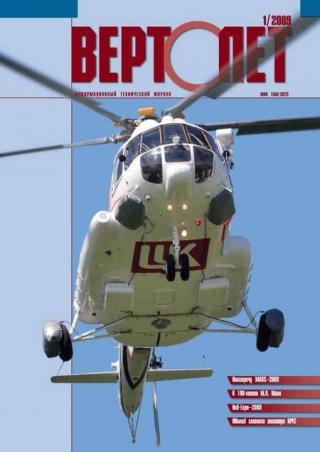Вертолёт, 2009 №1