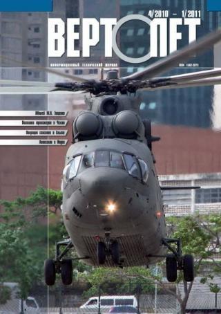 Вертолёт, 2010 №04, 2011 №01