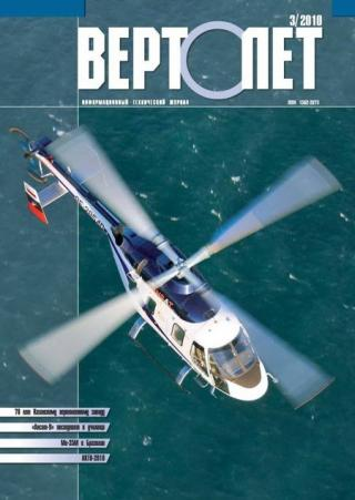 Вертолёт, 2010 №03