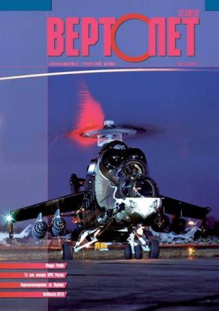 Вертолёт, 2010 №02