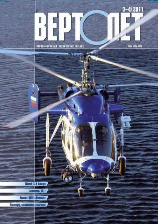 Вертолёт, 2011 № 03-04