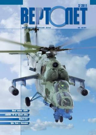 Вертолёт, 2011 № 02