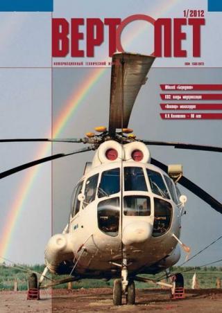 Вертолёт, 2012 № 01