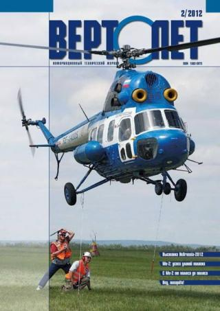 Вертолёт, 2012 № 02