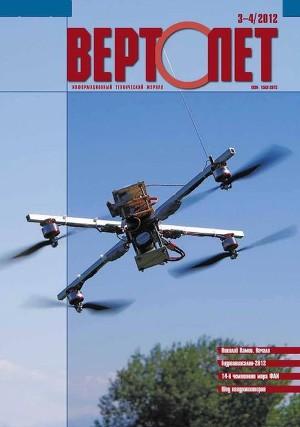 Вертолёт, 2012 № 03-04