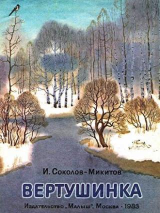 Вертушинка [иллюстрации С. Куприянова]