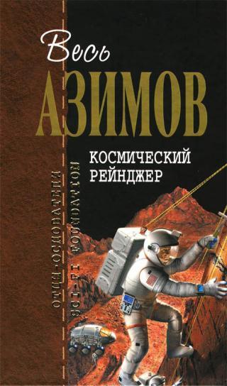 Весь Азимов. Космический Рейнджер