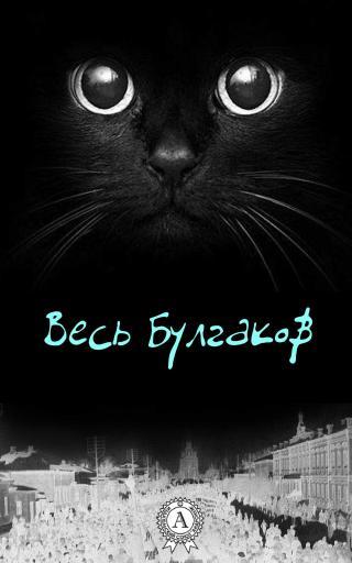 Весь Булгаков [litres; сборник]
