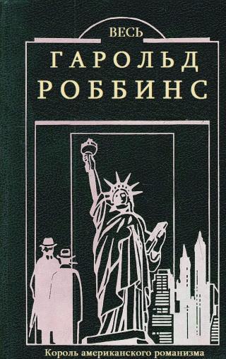 Весь Гарольд Роббинс. Книги 1 - 23 [компиляция]