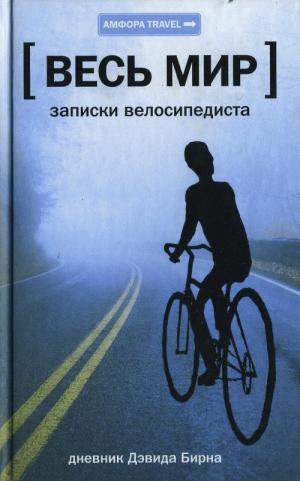 Весь мир: Записки велосипедиста