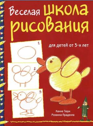 Веселая школа рисования для детей от 3-х лет