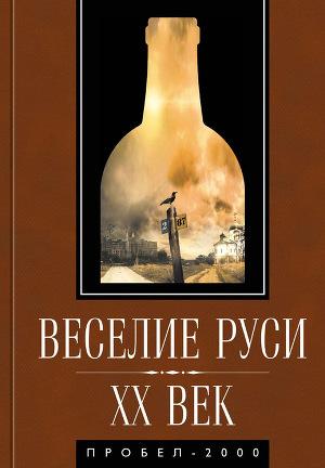 Веселие Руси. XX век