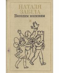 Веселим малюкам [Вибрані твори. Том 1]