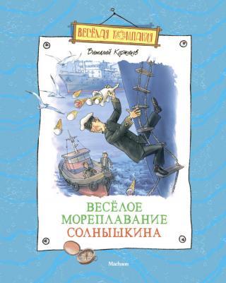 Веселое мореплавание Солнышкина (Приключения Солнышкина - 1)