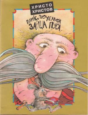 Веселые Приключения Зайца Пуса (полный текст)