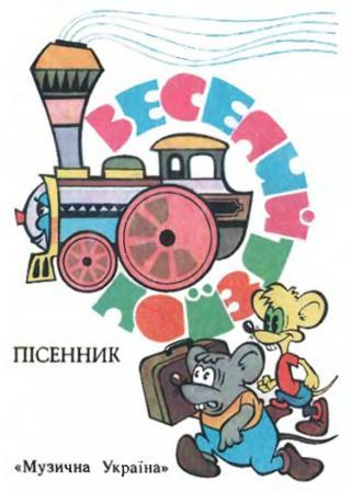 Веселый поезд (Пiсенник)