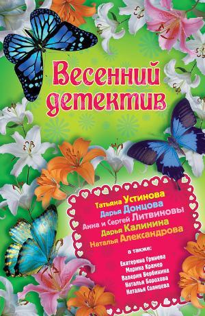 Весенний детектив 2013 (сборник)
