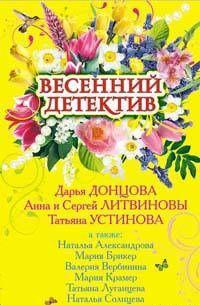 Весенний детектив (сборник рассказов)