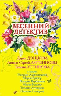 Весенний детектив [Сборник]