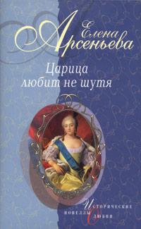 Вещие сны (Императрица Eкатерина I)