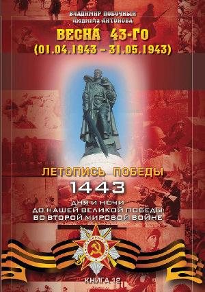 Весна 43-го (01.04.1943 – 31.05.1943)