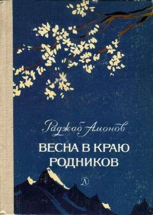 Весна в краю родников (сборник)