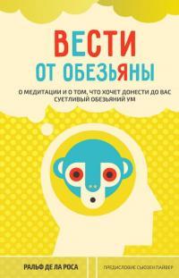 Вести от обезьяны. О медитации и о том, что хочет донести до вас суетливый обезьяний ум