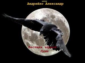 Вестник Черной Луны (СИ)