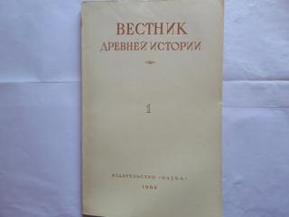 Вестник древней истории. 1 (103)