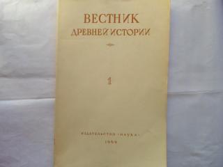 Вестник древней истории. 1 (107)