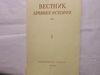 Вестник древней истории. 1 (111)