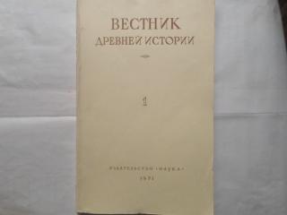 Вестник древней истории. 1 (115)