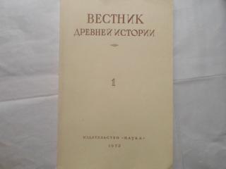 Вестник древней истории. 1 (119)