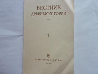 Вестник древней истории. 1 (127)