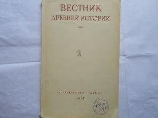 Вестник древней истории. 2 (100)