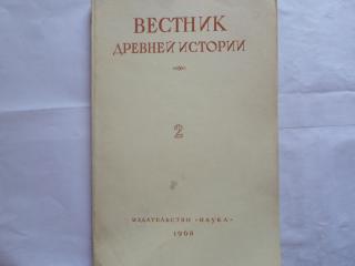 Вестник древней истории. 2 (104)
