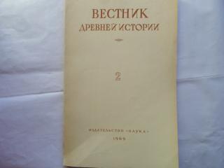 Вестник древней истории. 2 (108)