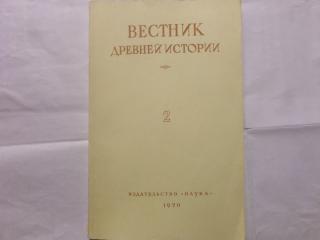 Вестник древней истории. 2 (112)