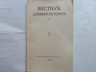 Вестник древней истории. 2 (120)