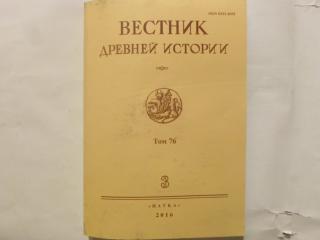 Вестник древней истории. - 2016. - 3