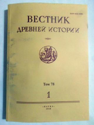 Вестник древней истории. - 2018. - 1