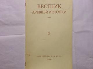 Вестник древней истории. 3 (101)