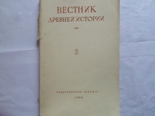 Вестник древней истории. 3 (105)