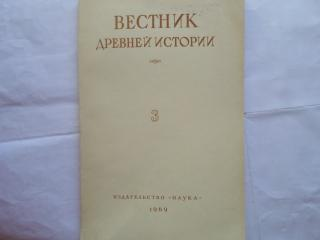 Вестник древней истории. 3 (109)